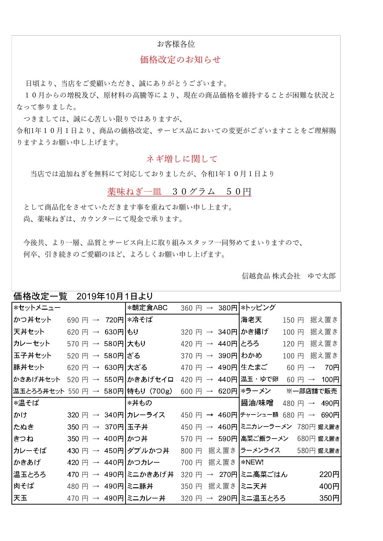 ポスター/価格改定告知1